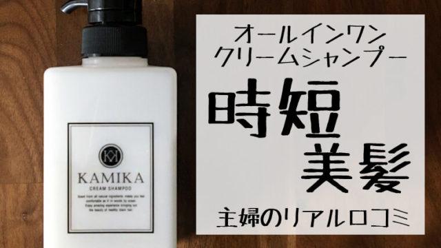 KAMIKAシャンプー 口コミ